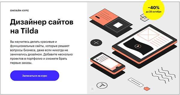 Курс «Дизайн сайтов на Tilda» от SkillBox