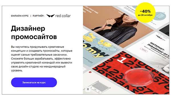 Курс «Дизайнер промо сайтов» от SkillBox