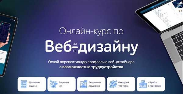 Курс «Онлайн курс по Веб дизайну (UX UI)» от Фотошоп мастер