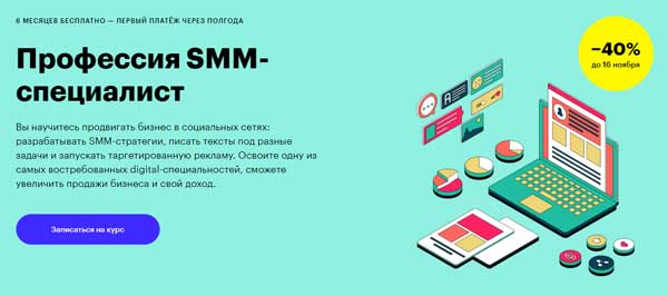 Курс «Профессия SMM специалист» от SkillBox