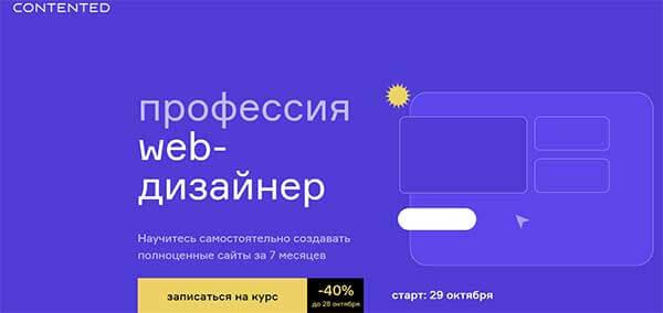 Курс «Профессия Веб дизайнер» от Contented