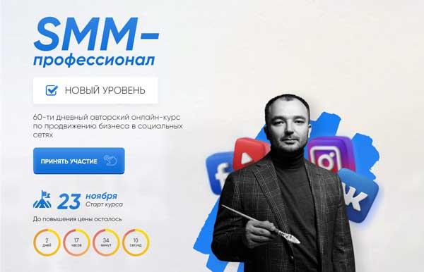 Курс «SMM профессионал» от Дамира Халилова