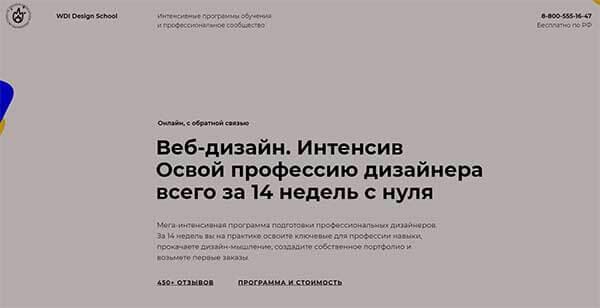 Курс «Веб дизайн – интенсив» от WDI
