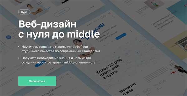 Курс «Веб дизайн с нуля до middle» от Нетологии
