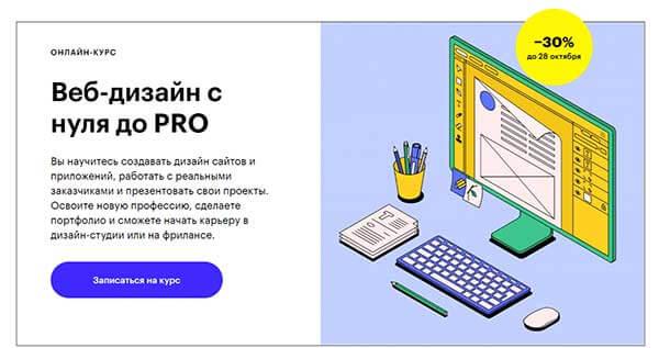 Курс «Веб дизайн с нуля до PRO» от СкилБокс