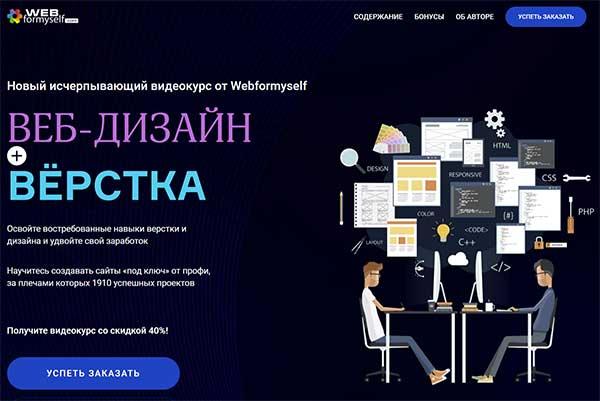 Курс «Веб дизайн + Верстка» от WebForMySelf