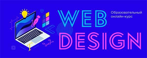 Курс «Веб дизайнер» от GeekBrains