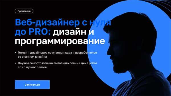 Курс «Веб дизайнер с нуля до PRO дизайн и программирование» от Нетологии