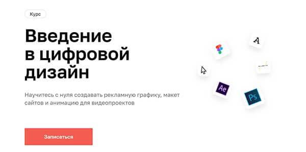 Курс «Введение в цифровой дизайн» от Нетологии