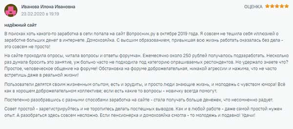 Отзывы о сайте Вопросник