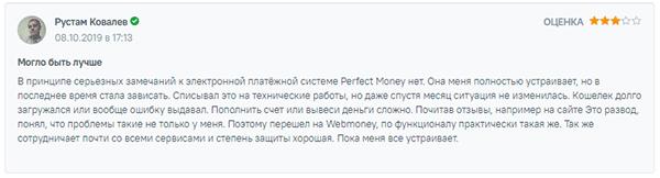 Отзывы о системе Perfect Money