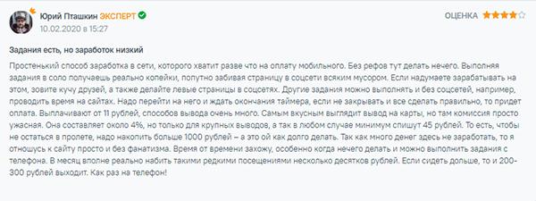 Отзывы о SocPublic
