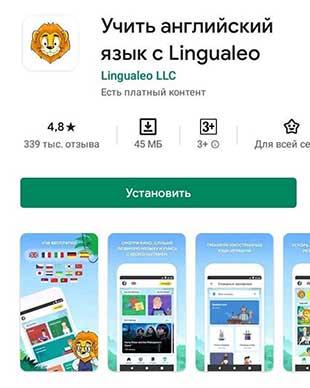 Приложение по изучению английского на телефоне Lingualeo
