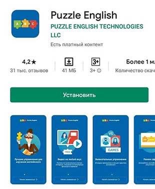 Приложение по изучению английского на телефоне Puzzle English
