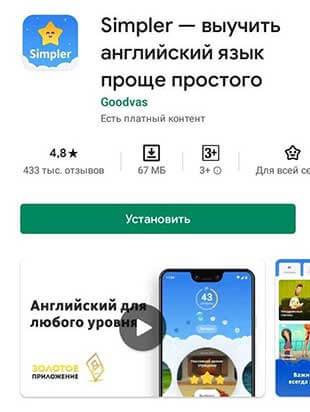 Приложение по изучению английского на телефоне Simpler