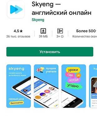 Приложение по изучению английского на телефоне SkyEng