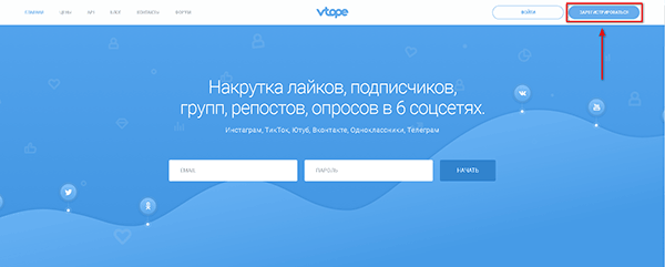 Регистрация на сервисе Втопе