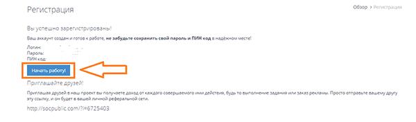 Регистрация на SocPublic