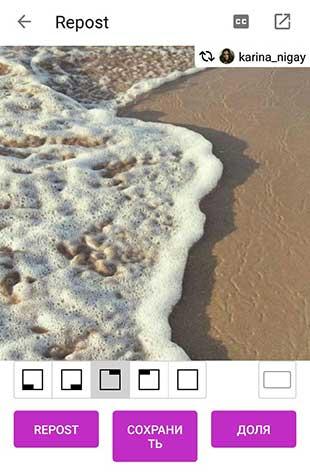 Репост через другие приложения в Инстаграм