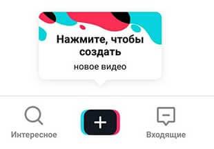 TikTok - кнопка начала съемки