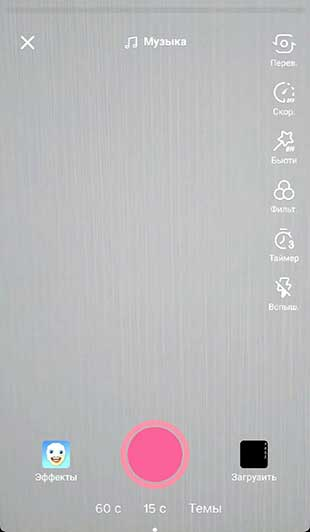Вкладка съемки видео на TikTok