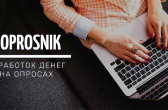 Voprosnik - заработок денег на прохождение опросов
