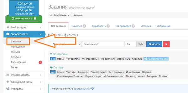 Выполняем задание на SocPublic