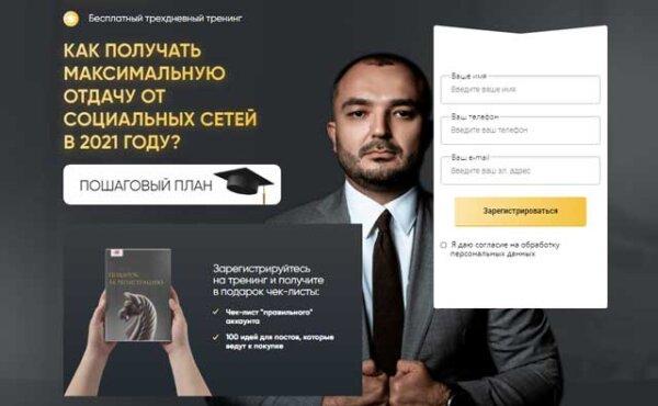 Бесплатный вебинар Как получить максимальную отдачу от социальных сетей в 2021 году от Дамира Халилова