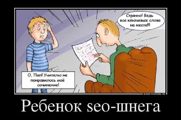 Анекдот про Ребенка SEO специалиста