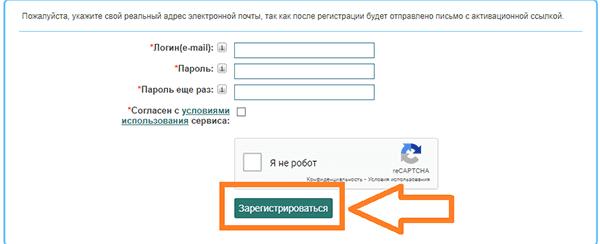 Как зарегистрироваться на проекте Форумок