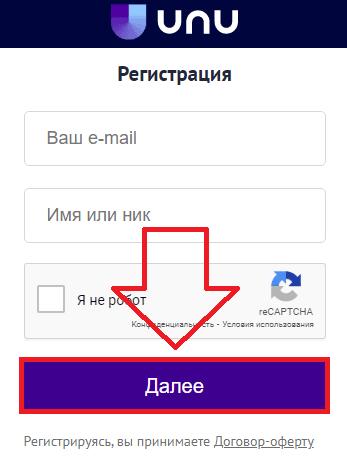 Как зарегистрироваться на Unu