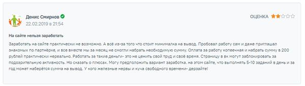 Отзывы о Форумке