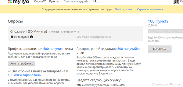 Какой интерфейс на сайте myiyo com - раздел Опросы