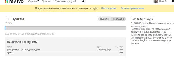 Какой интерфейс на сайте myiyo com - раздел Пункты