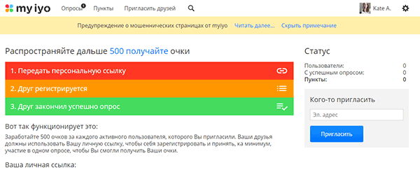 Какой интерфейс на сайте myiyo com - раздел Пригласить друзей