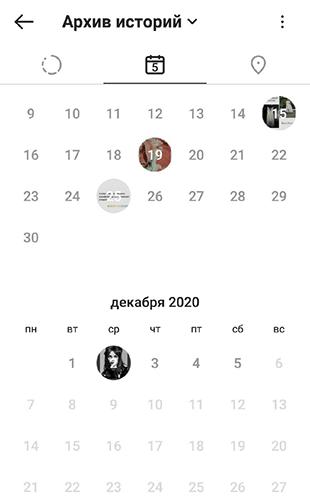 Календарь архива в Инстаграм