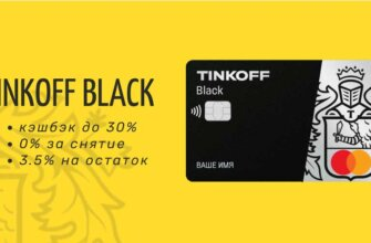 Обзор карты Tinkoff Black с кэшбэком до 30%