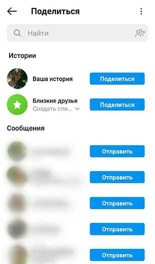 Режим публикации сторис в Инстаграм