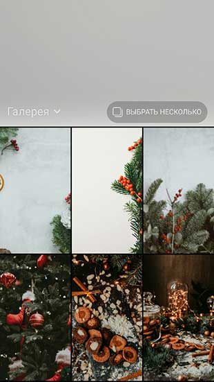 Выбор материала из галереи телефона для размещения в сторис в Инстаграм