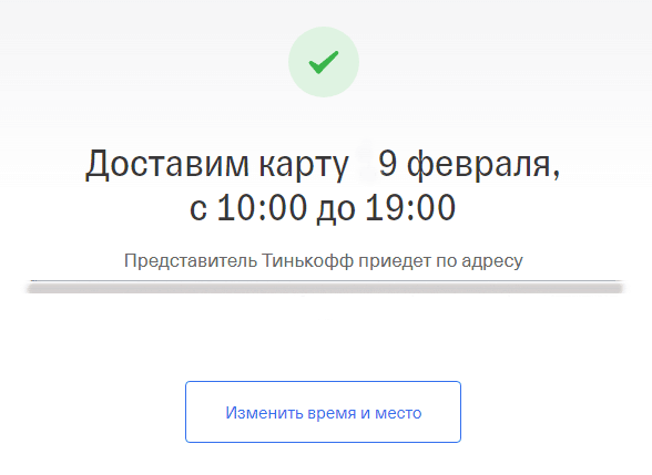 Заказ карты Тинькоф Блэк