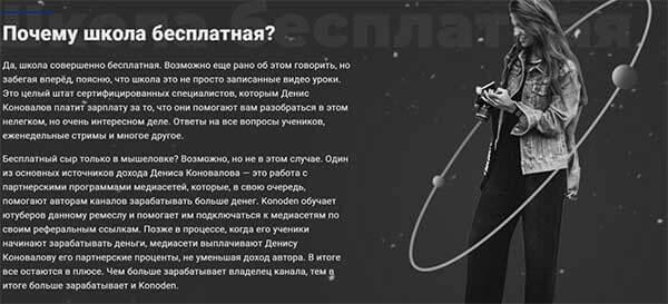 Бесплатная рассылка «Школа YouTube» от Дениса Коновалова