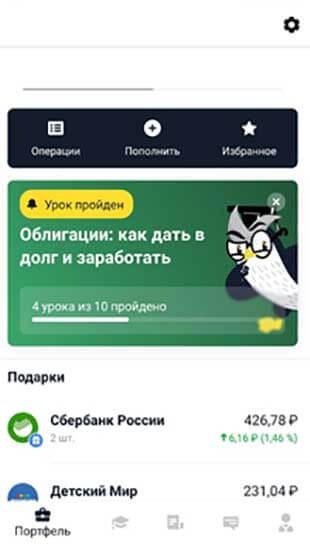 Бесплатное обучение от Тинькофф Инвестиций с бонусом