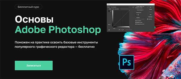 Бесплатный курс «Основы Adobe Photoshop» от Нетологии