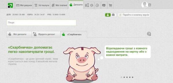 Интерфейс Приват 24 Депозиты