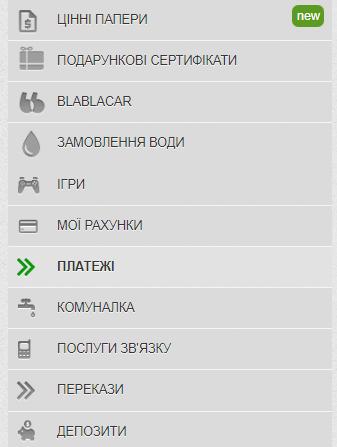 Интерфейс в Приват 24 Все услуги