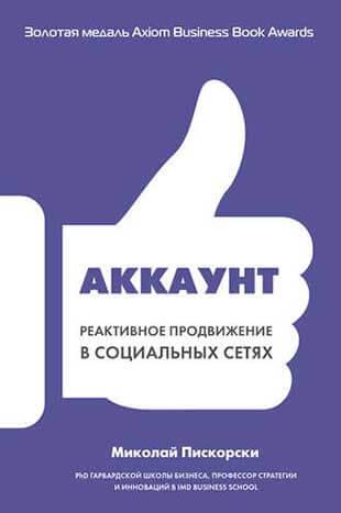 Книга «Аккаунт. Реактивное продвижение в социальных сетях» от Миколая Пискорски