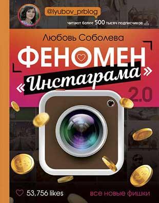 Книга «Феномен Инстаграма 2.0 все новые фишки» от Любови Соболевой