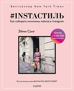 Книга «Инстастиль. Как собирать миллионы лайков в Instagram» от Сонг Эйми