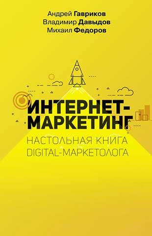 Книга «Интернет маркетинг» от Андрея Гаврикова, Владимира Давыдова и Михаила Федорова