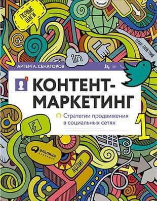 Книга «Контент маркетинг. Стратегии продвижения в социальных сетях» от Артема Сенаторова